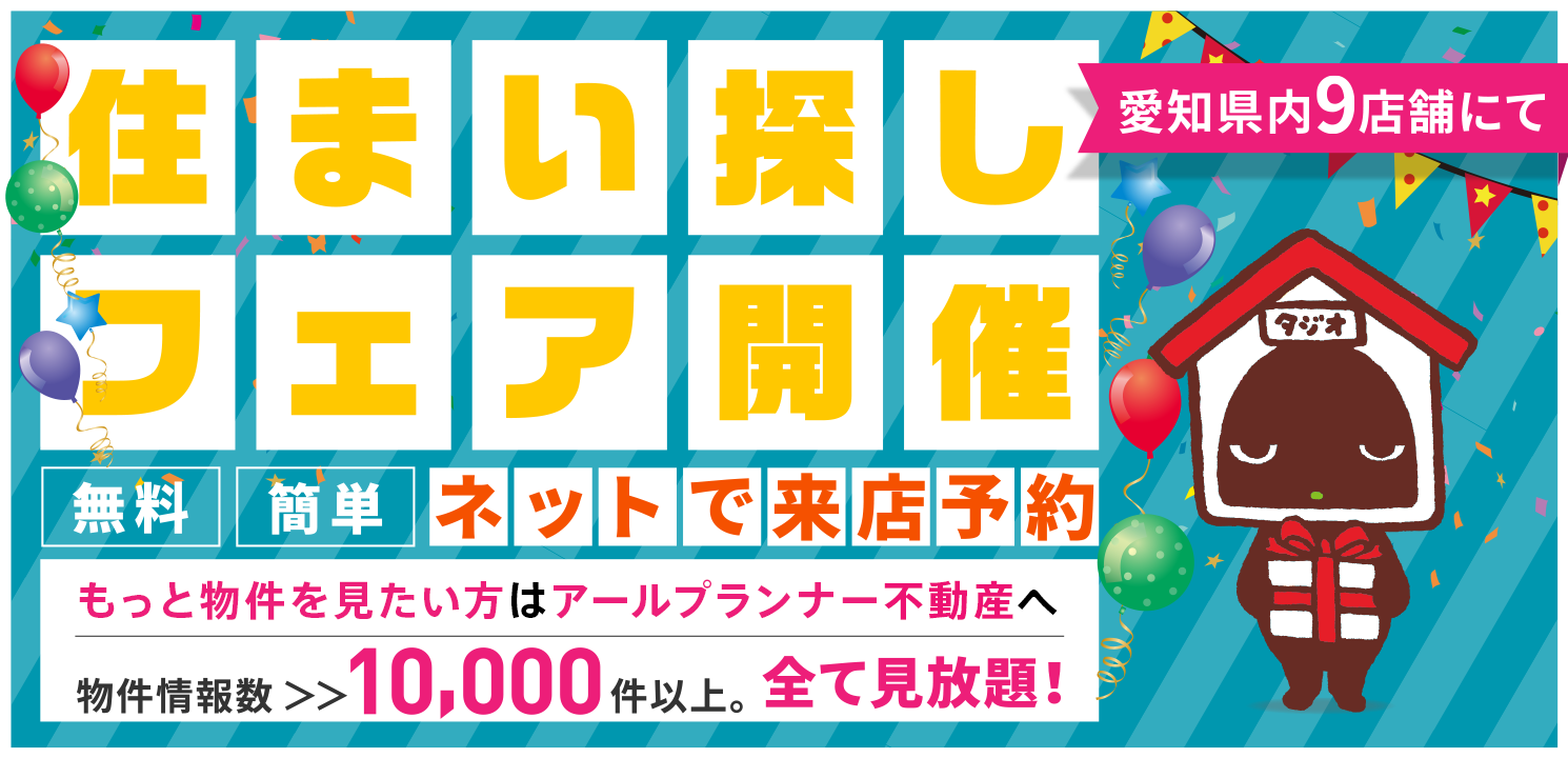 愛知県内8店舗にて、ネットで来店予約