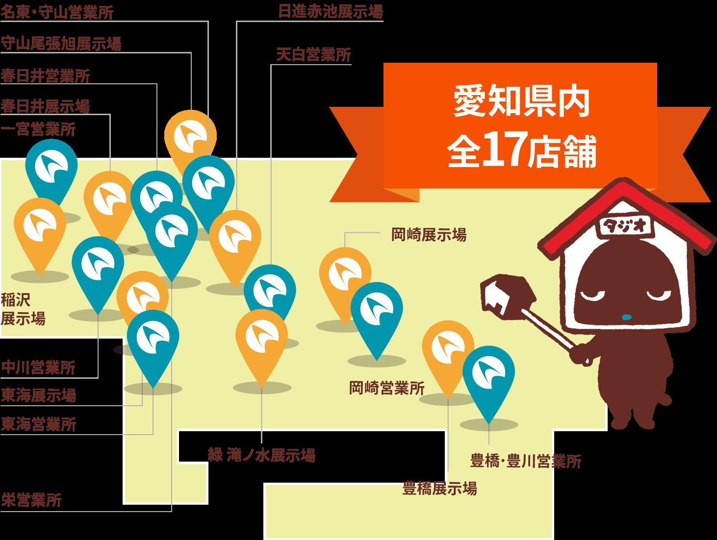 愛知県内全17店舗